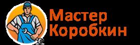Мастер Коробкин